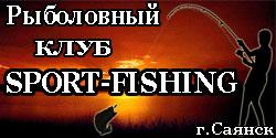 Клуб спортивной рыбалки SPORT-FISHING г.Саянск